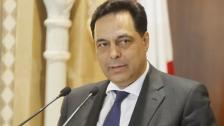 تهديد دياب بالإعتكاف هو للضغط على معرقلي تشكيل الحكومة (صحيفة العرب)