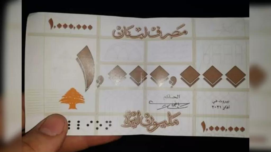 مع تدهور الليرة اللبنانية.. صورة مفبركة تنتشر على مواقع التواصل لورقة نقدية من فئة المليون ليرة
