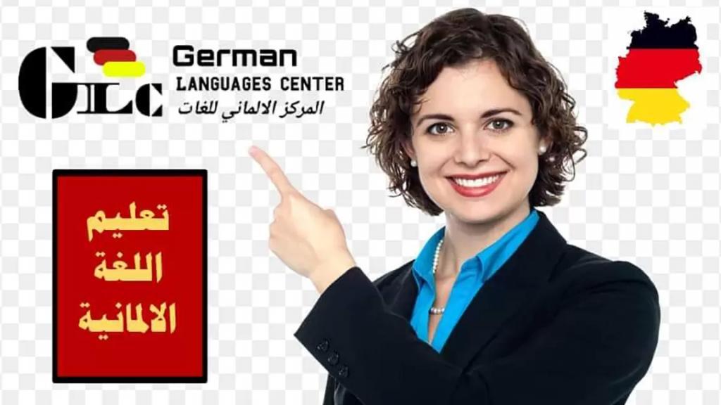 للمهتمين بتعلّم اللغة الألمانية.. احجزوا أماكنكم لدورات نيسان وخدمات المساعدة على تأمين قبول جامعي في ألمانيا من المركز الألماني للغات