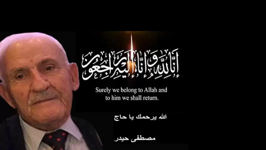 ذكرى أربعين المرحوم الحاج مصطفى رامز حيدر