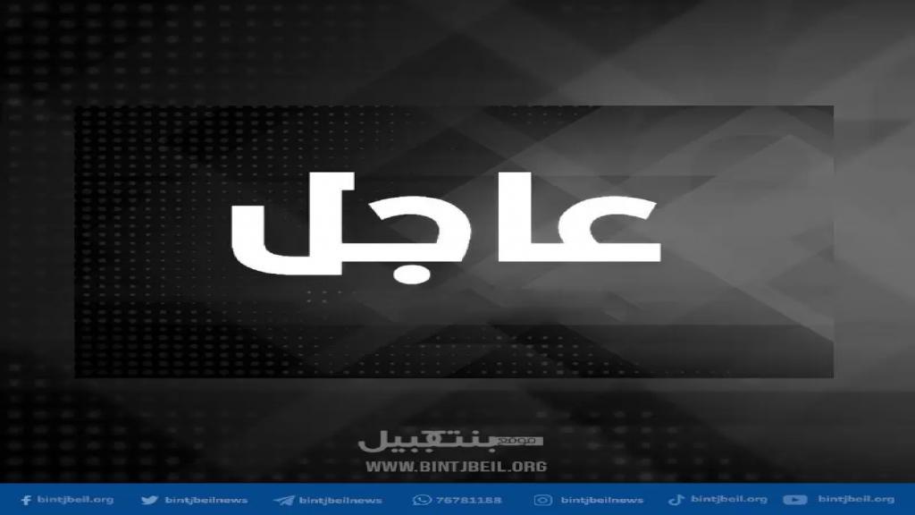 """العثور على الرائد في الجيش اللبناني ج. ن. مقتولاً في منزله بمنطقة بلّونة ومصادر مطلعة اكدت """"أننا أمام جريمة قتل واضحة"""" (النهار)"""