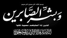 الحاجة هنا بزي كريمة المرحوم الحاج محمد علي بزي في ذمة الله