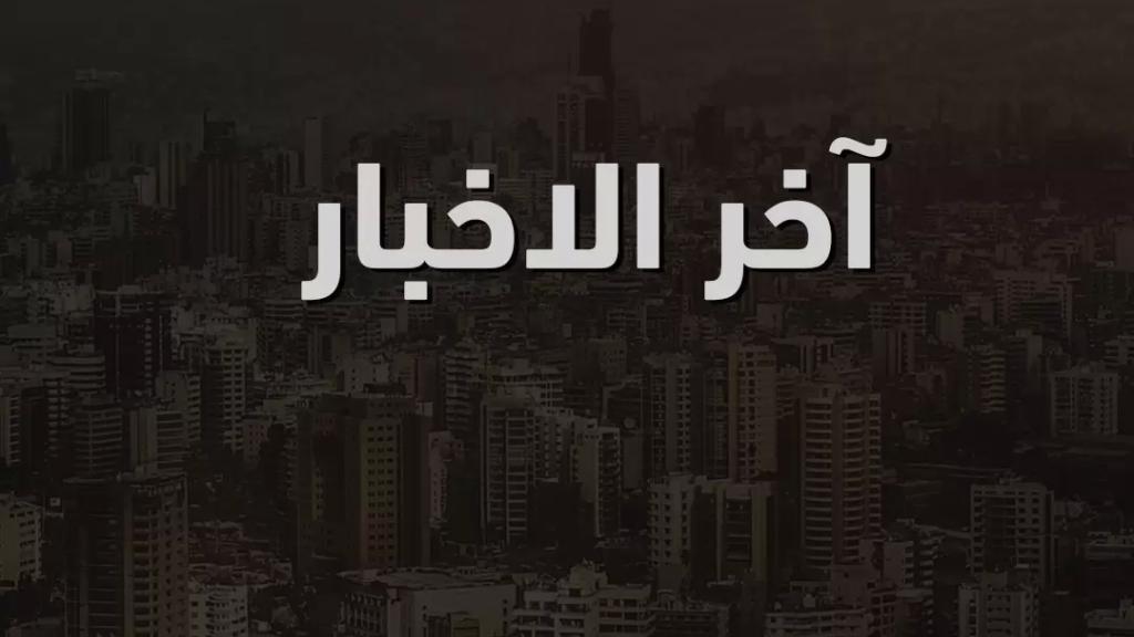 """""""النشرة"""": رئيس الجمهورية سيطالب الحريري في كلمته مساء اليوم إما بتشكيل الحكومة أو الإعتذار"""