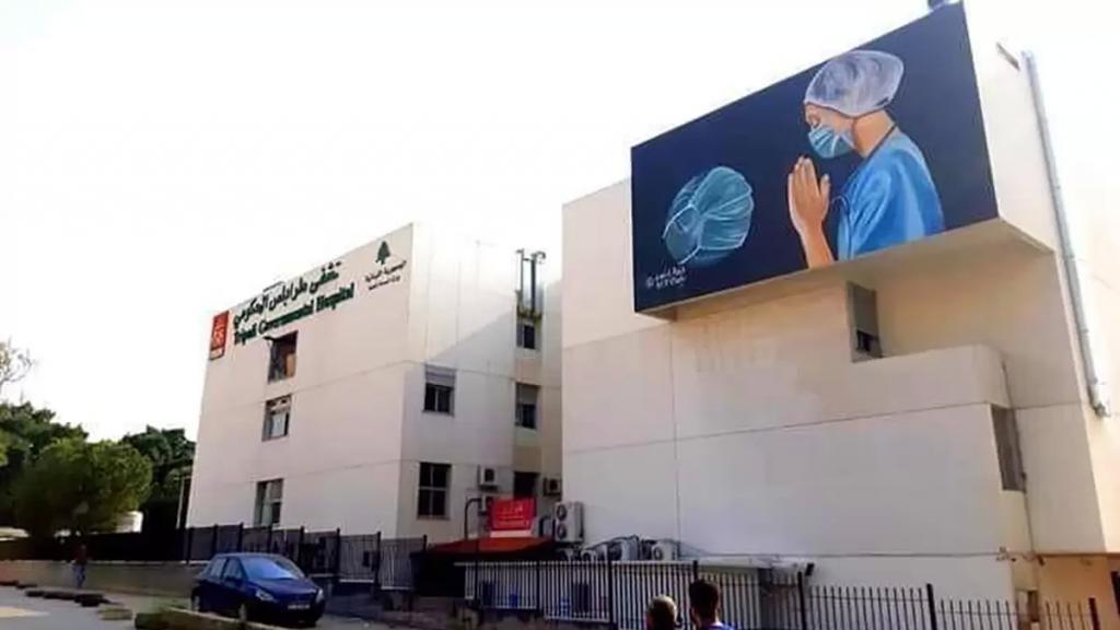 إدارة مستشفى طرابلس الحكومي تدق ناقوس الخطر مع تزايد إصابات كورونا وتوجه نداء استغاثة لأصحاب الأيادي البيضاء