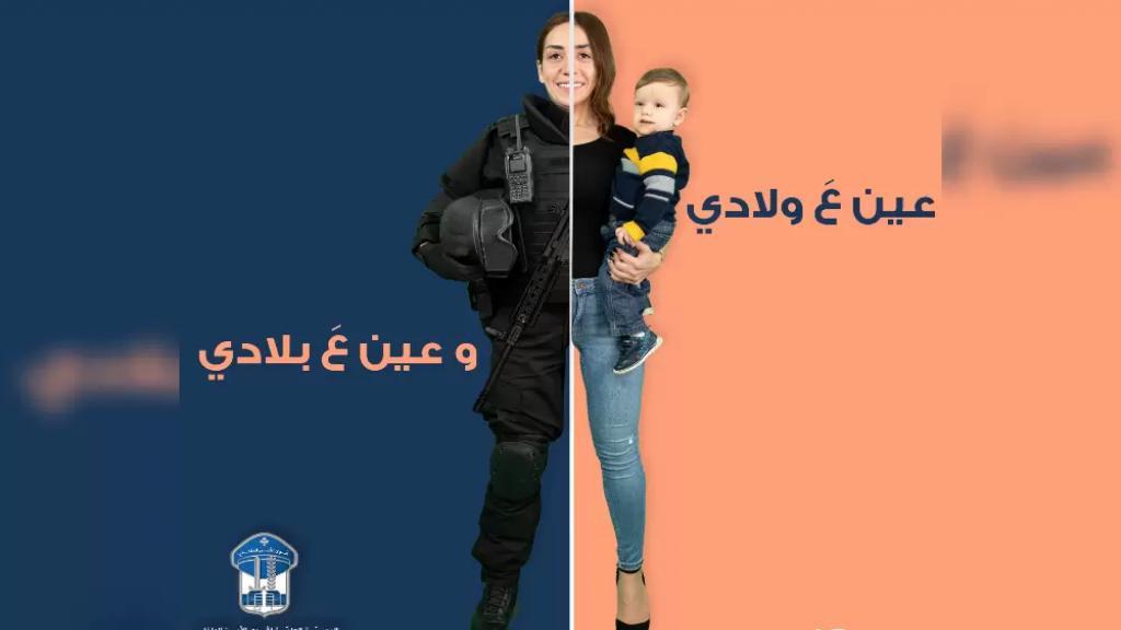 """معايدة من قوى الأمن إلى الأمّهات في عيدهنّ.. """"عين عَ ولادي وعين عَ بلادي"""""""
