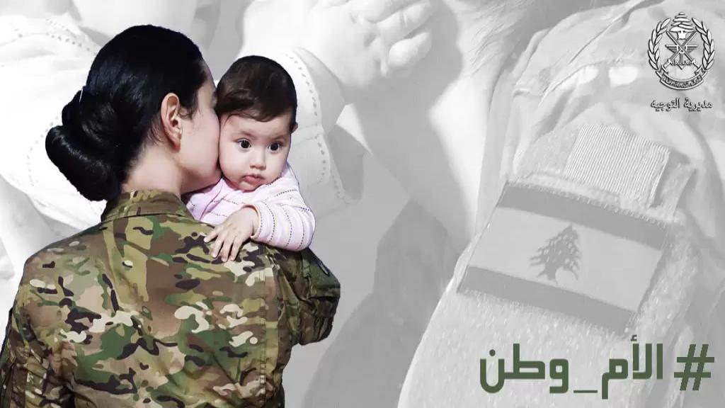 الجيش يعايد الأمّهات في عيدهنّ.. الأم وطن