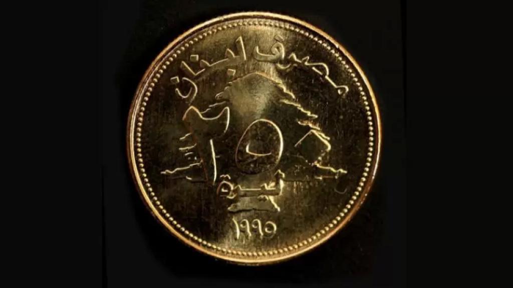 العملات النادرة.. مع انهيار الليرة القطع المعدنية من العملة اللبنانية صارت أغلى من قدرتها الشرائية (الشرق الأوسط)