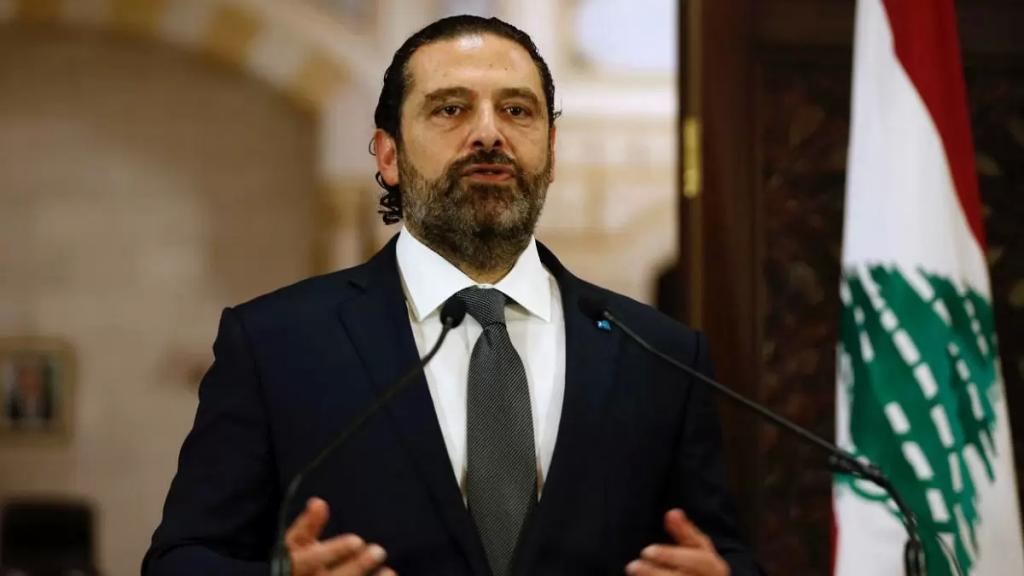 الحريري متريّث في تحديد الخطوة التالية التي سيُقدم عليها (الشرق الاوسط)