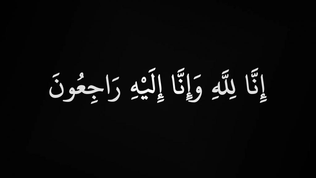 الحاجة نجمة محمد حمزة جوني في ذمّة الله