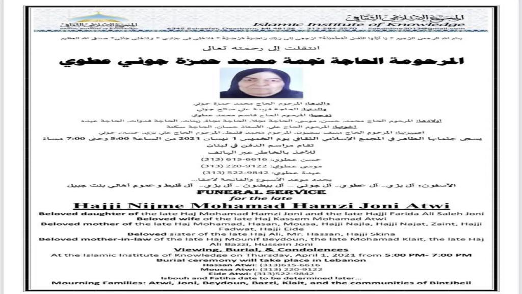 الحاجة نجمة محمد حمزة جوني عطوي في ذمه الله