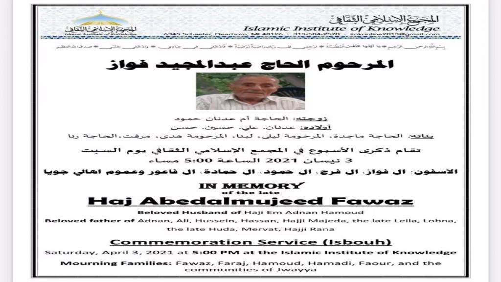 ذكرى اسبوع المرحوم الحاج عبد المجيد فواز