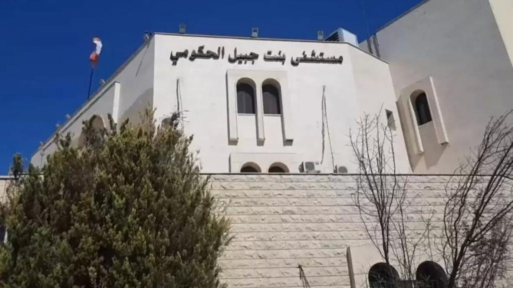 بعد الاعتداء على طبيب في مستشفى بنت جبيل الحكومي... نقابة الأطباء تستنكر: لملاحقة المعتدين وإلقاء القبض عليهم