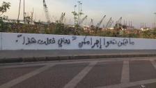 """بعد طلاء الشعارات بالقرب من مرفأ بيروت...ساعات وعادت مجدداً: ما فيكن تمحوا اجرامكن """"دولتي فعلت هذا"""""""