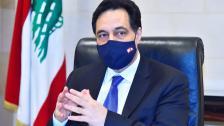 الرئيس دياب: لبنان يمرّ بمرحلة خطيرة حيث يستمر تشكيل الحكومة عالقًا في حلقة مفرغة بسبب تعقيدات لا تقيم وزنًا للأوضاع المعيشية والاقتصادية للبنانيين الذين يدفعون ثمن الصراعات