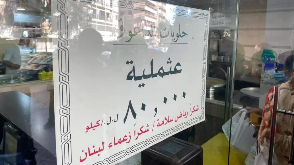"""من أحد محال الحلويات في لبنان..""""كيلو العثملية بـ 80000 ل.ل، شكرا رياض سلامة وشكرا زعماء لبنان"""""""