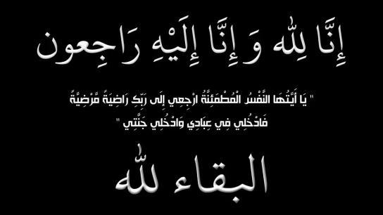الحاجة رمزية عبد الكريم خنافر (أم موسى) في ذمّة الله