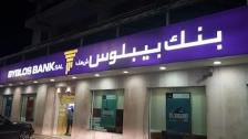 """بالصور/ القاضية رحمة تُلزم """"بنك بيبلوس"""" بغرامة 200 مليون ليرة لبنانية لتمنعه عن تحويل رسوم جامعية لطالب في الخارج!"""