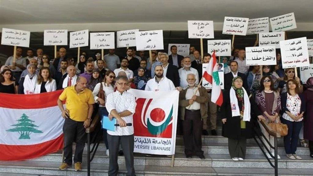 الأساتذة المتعاقدون في الجامعة اللبنانية: سنعود إلى الإضراب حتى تحقيق التفرغ
