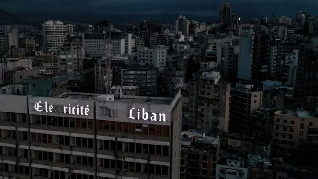 المجلس الدستوري قرر وقف مفعول قانون منح مؤسسة كهرباء لبنان سلفة خزينة