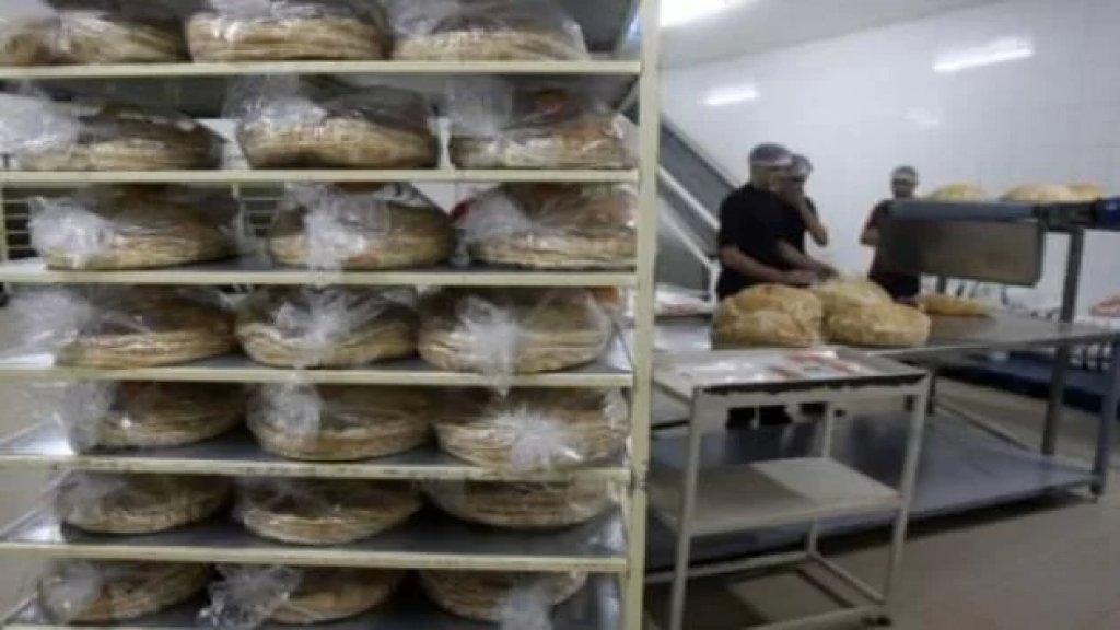 وزارة الإقتصاد: رفع وزن ربطة الخبز الأبيض إلى 980غ بسعر 2500 ليرة في الفرن