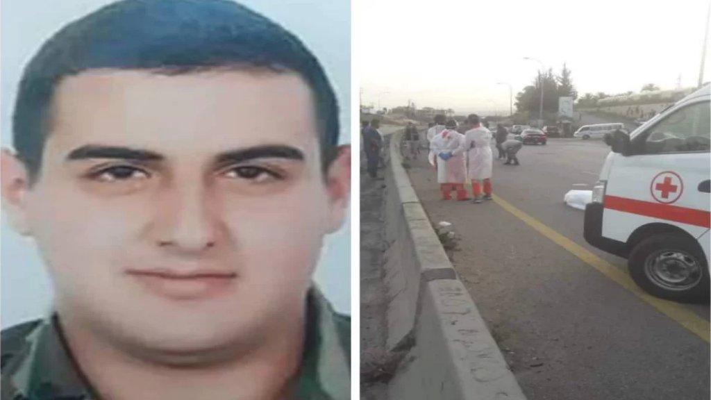 """الى الواجب انطلق لكن الموت كان بانتظاره على أوتوستراد الجنوب محلة البيسارية حيث صدمته سيارة... عن الرحيل المفجع لـ """"محمد يونس"""" العسكري في الجيش اللبناني"""