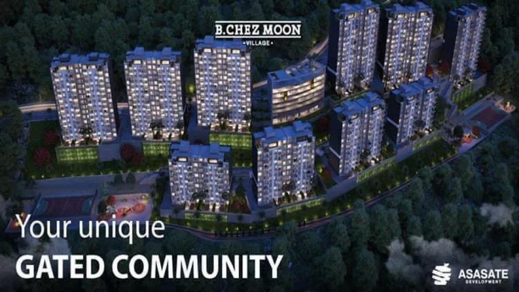 مشروع B.ChezMoon Village.. شقق سكنية برفاهية عالية في بشامون