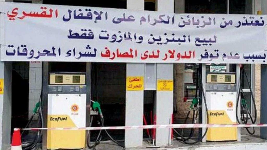 أبو شقرا: حتى اللحظة لا رفع للدعم عن البنزين وسعره لم يرتفع والأزمة تنتهي اليوم