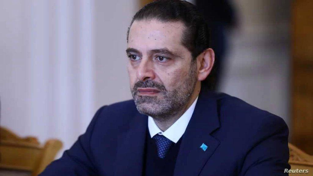 الحريري مهنئاً بعيد الفطر: أسأل المولى أن يدرك الجميع خطورة المرحلة وما يمرّ به لبنان، علّنا نوقف هذا الإنهيار المريع، ليعود درة للشرق ومنارة للعلم