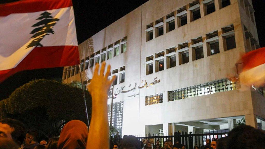 نداء الوطن: مصرف لبنان باشر إجراءات إعطاء قروض سكنية وشخصية لبعض اعضاء المجلس المركزي الجدد