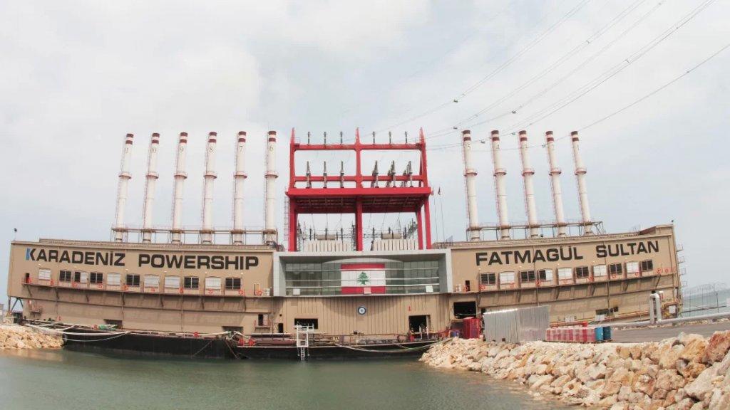 """شركة """"كارباورشيب"""" التركية تأسف لاطفاء مولدات بواخر الطاقة: لا يمكن لاي شركة العمل في بيئة كهذه"""