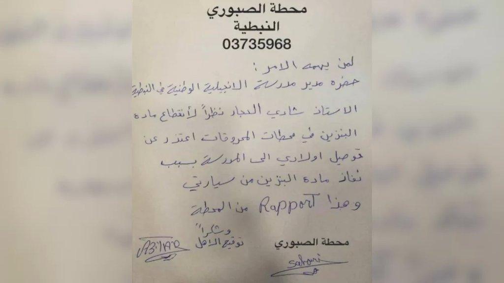 أب يرسل تقريرًا من محطة بنزين إلى مدير مدرسة أولاده بعد عدم قدرته على تعبئة الوقود