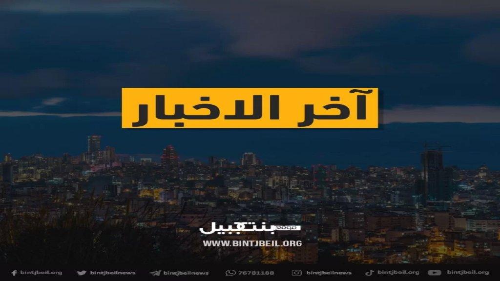 مدير مكتب شبكة الاعلام العراقي الرسمي: وصول وفد عراقي يضم 12 قائداً عسكريا وضابطاً إلى بيروت لتسليم الهبة العراقية والمقدرة بثلاثة مليون دولار الى قيادة الجيش اللبناني