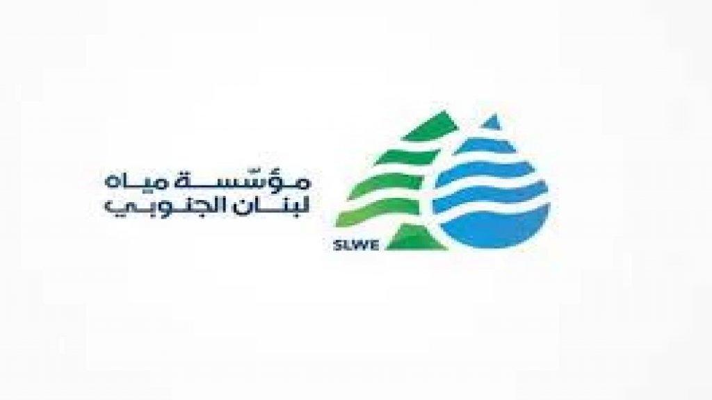 إعلان صادر عن بلدية بنت جبيل بالتعاون مع مصلحة مياه لبنان الجنوبي لتركيب عدادات مياه