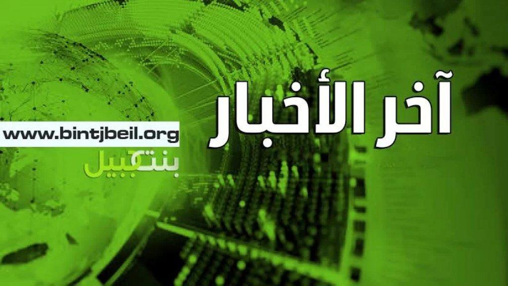 لا صحة لما نُقل عن موقع عبري حول إطلاق نار على دورية إسرائيلية في مستوطنة المنارة اليوم