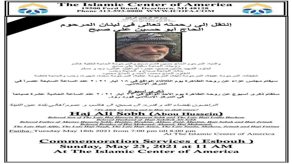 الحاج ابو حسين علي صبح في ذمة الله