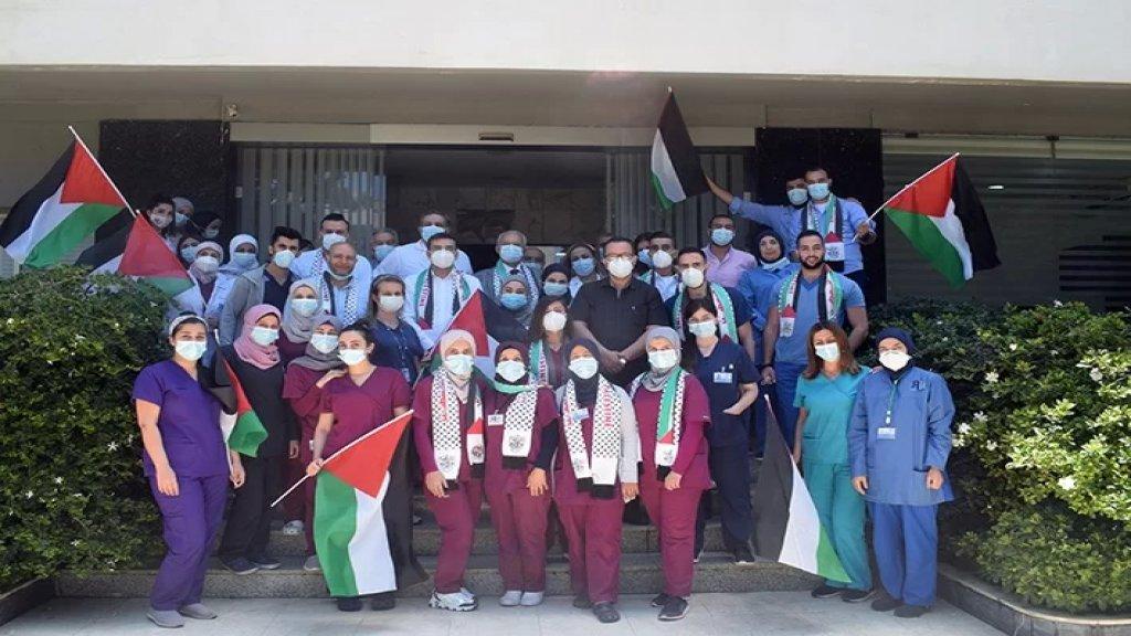 مستشفى الراعي في صيدا نفذ وقفة تضامنية مع أطباء وممرضي غزة والضفة