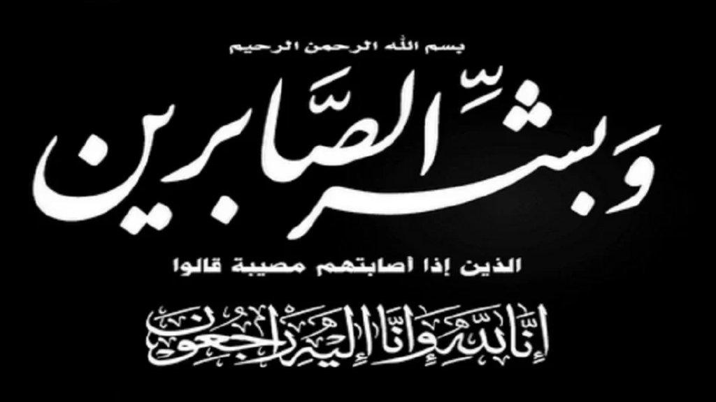 الذكرى السنوية الأولى لوفاة المرحومة فاطمة محمد الراعي