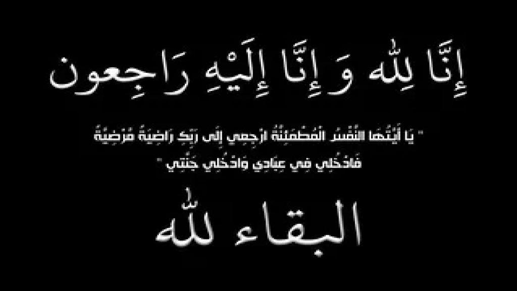 ذكرى أسبوع المرحوم الحاج حسن علي مسلم بزي