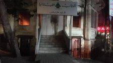 بالصور/ اشتعال النيران في مكتب حزب الكتائب بطرابلس ومعلومات صحفية تتحدث عن  رمي قنبلة مولوتوف