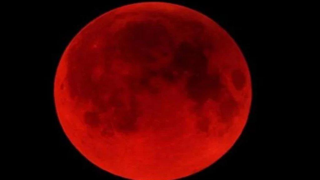 بدر 26 أيار 2021 سيشهد ظاهرة قمر الدم العملاق الأكثر إثارة منذ سنوات
