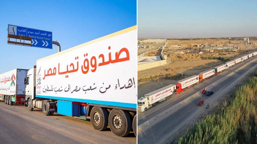 بالصور/ قافلة صندوق تحيا مصر في طريقها من مصر لقطاع غزة.. هدية إلى الفلسطينيين في محنتهم