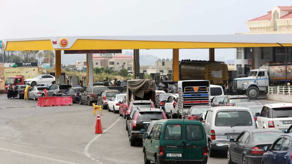 أسوشييتد برس: لم يعد مشهد طوابير السيارات أمام محطات الوقود يثير الاستغراب بين اللبنانيين على الرغم من إحساسهم بالغضب