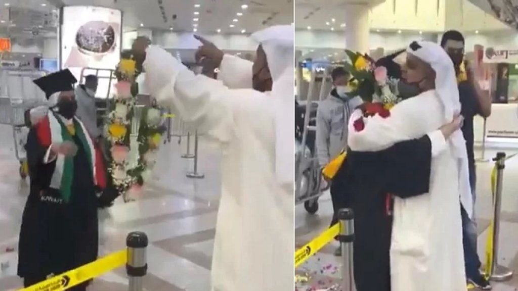"""""""انتِ يا طير السعد يا بنت أبوكِ"""".. فيديو مؤثر لأب كويتي في المطار يحتفل بعودة ابنته من الخارج بعد تخرّجها"""