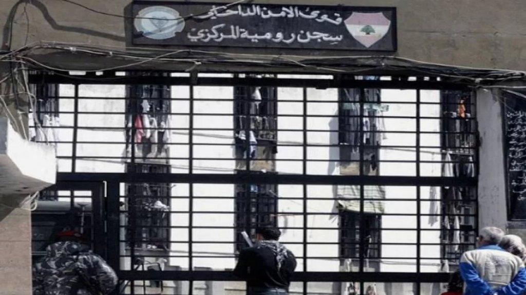 قوى الامن: عدّاد كورونا في سجن رومية المركزي يسجّل صفر اصابة