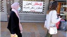 الغوص في السلوكيات الاقتصادية للأفراد في الأزمات... اللبنانيون يعيشون في حالة إنكار للواقع!