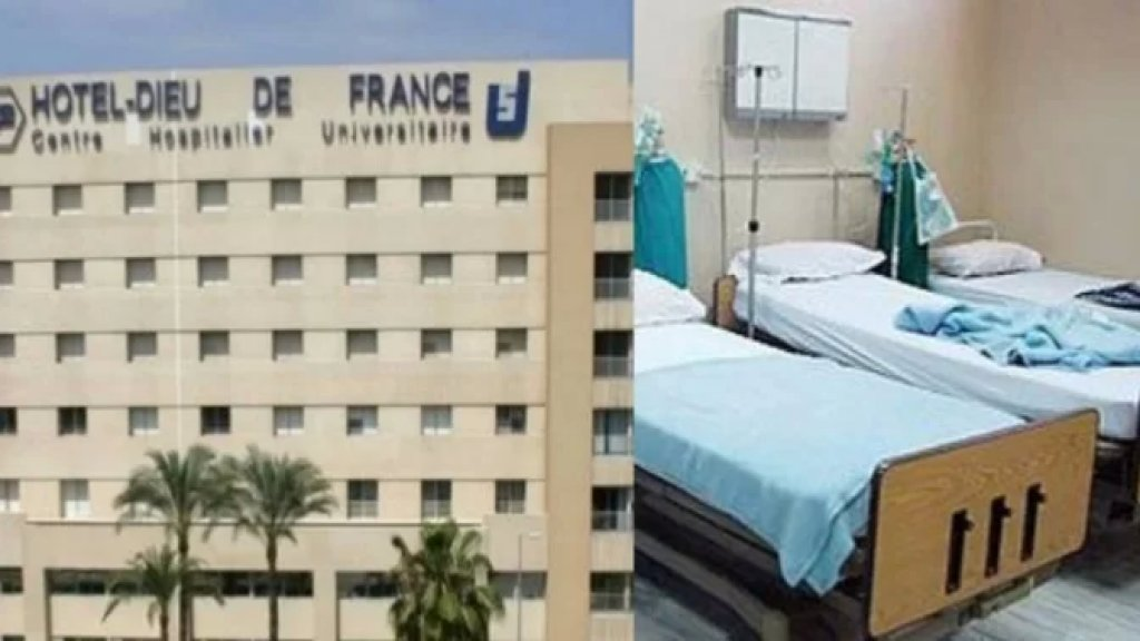 """في ظل الازمة الاقتصادية.. معاينة طبية في """"اوتيل ديو"""" مقابل 10 آلاف ليرة!"""