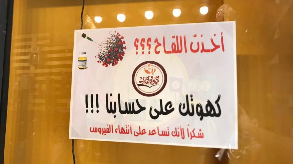 """""""أخذت اللقاح؟ قهوتك على حسابنا"""".. مقهى في العراق يشجع زبائنه على تلقي لقاح كورونا"""