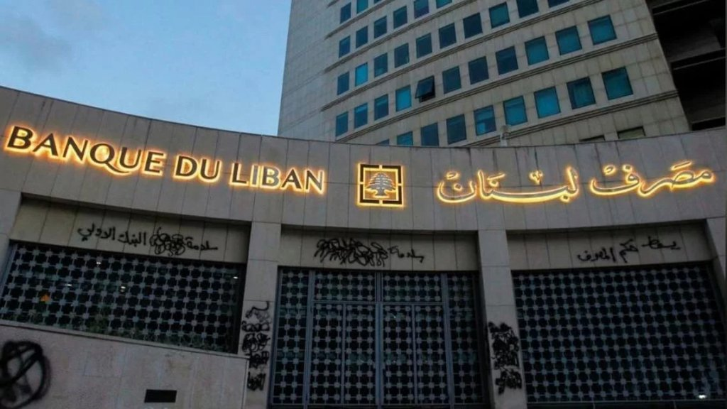 مصرف لبنان: لا نستطيع أن نستمر في استيراد الاحتياجات الطبية المدعومة دون استخدام الاحتياطي الإلزامي