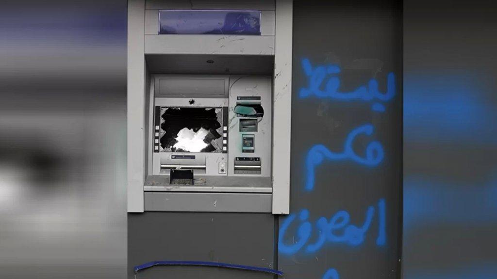 أكثر من 8 مليارات دولار في 27 شهراً.. مصارف لبنان: خسائر تطيح الرساميل وزيادة الـ20 بالمئة