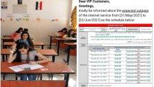 في سوريا.. قطع الانترنت بدءًا من يوم الغد بسبب البدء بالإمتحانات الرسمية!